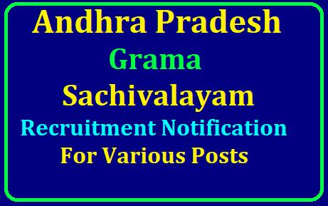 AP-Grama-Sachivalayam-Vacancies