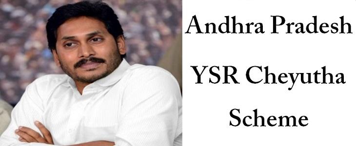 AP YSR Cheyutha Scheme Application Form || Apply Now [Registration]