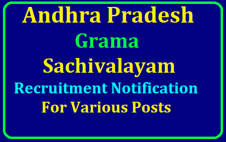 AP-Grama-Sachivalayam-Vacancies